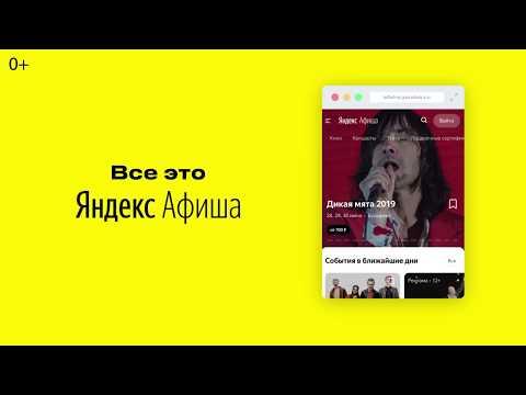 Яндекс.Афиша — билеты на концерты, спектакли и в кино