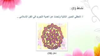 الصف الخامس التوريق في الزخارف الاسلاميه ايمان محمد الدغمة Youtube