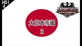 【LHY】鋼鐵雄心4 KR Hearts of Iron 4 KR 大日本帝國 -2 給張作霖打白工