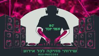מזרחית חדש 2018 mix by top ten סט 2