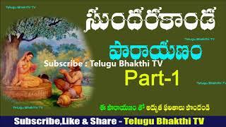 Sundarakanda Parayanam Telugu Lyrics