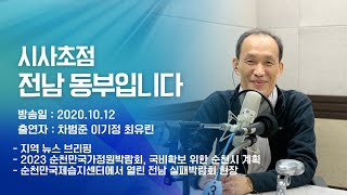 201012 시사초점 전남동부입니다 이기정 과장 &qu…