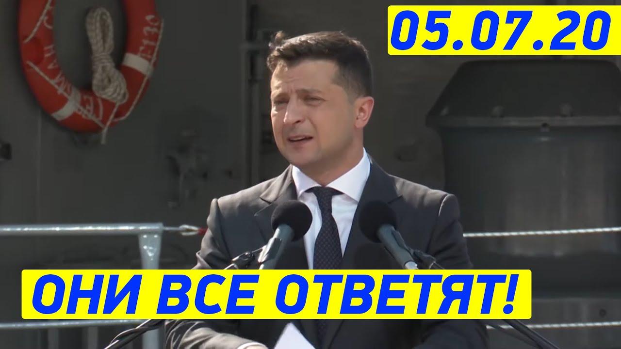 Тот, кто СДАЛ Крым - ОТВЕТИТ! Громкая Речь Президента Зеленского ко Дню ВМС Украины от 5 июля
