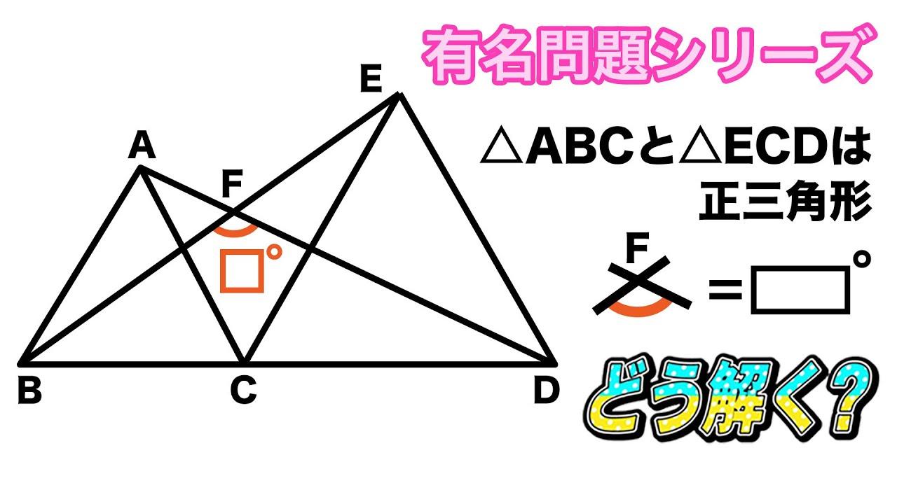 【面白い算数問題】紙・ペン禁止!!頭だけで解いてみよう。角度 中学入試