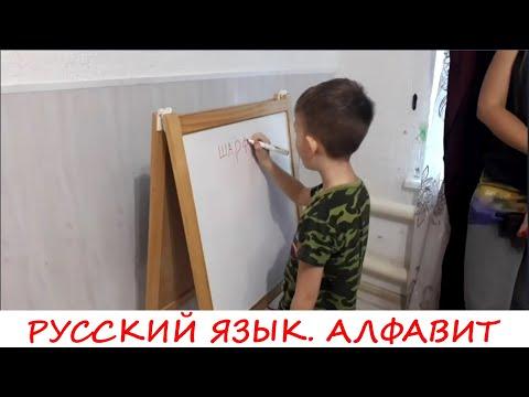 Позитивия 08 01 2020 Русский язык алфавит занятия у доски воспитатель Инна Михайлова