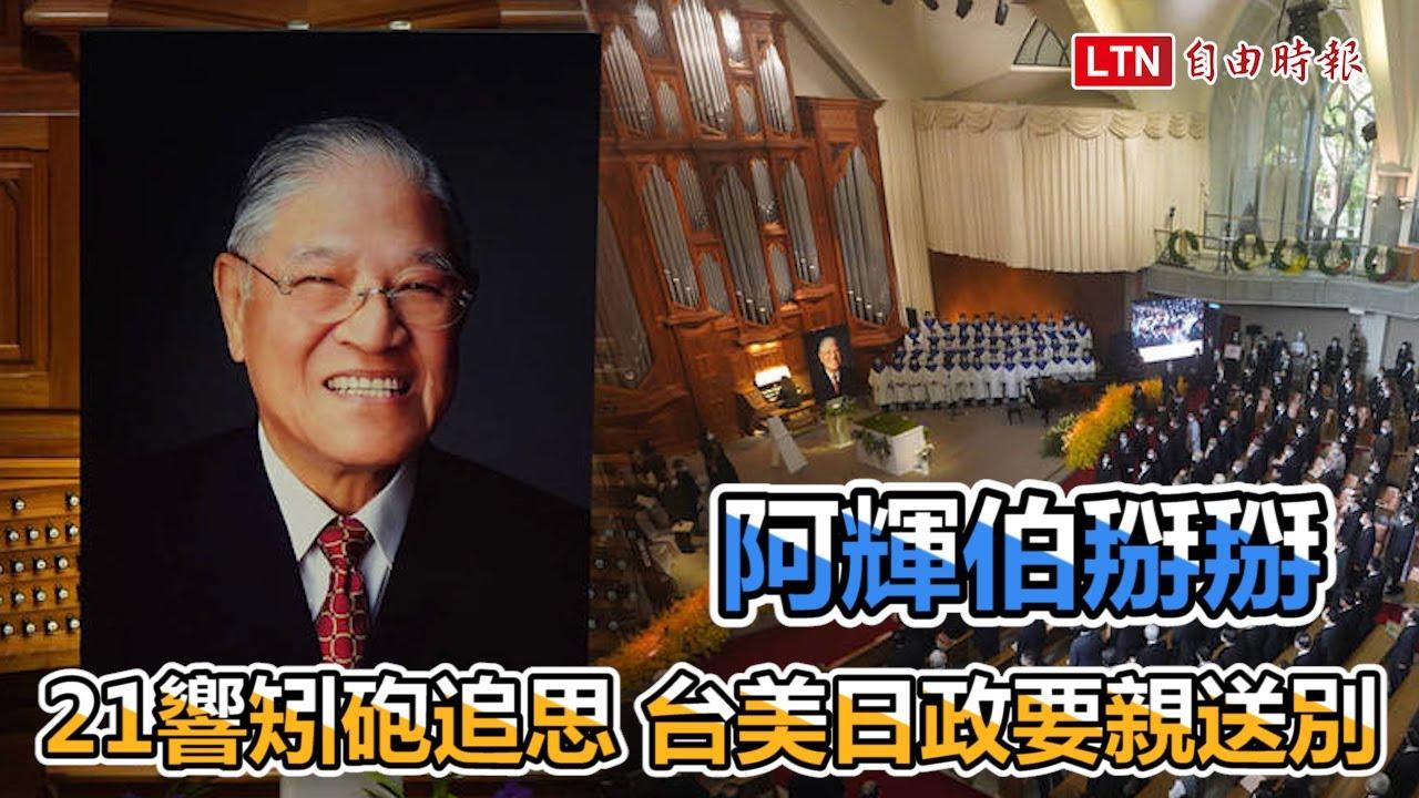 追思李登輝》「台灣交給你們了」民主先生將長眠五指山