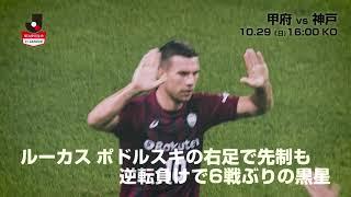残留へ負けられない甲府がホームに神戸を迎える 明治安田生命J1リーグ...