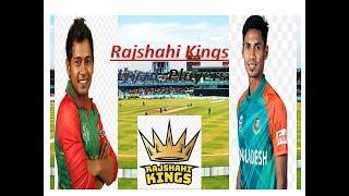 Rajshahi Kings  Local Players List  || BPL 2017 Rajshahi Kings Final Squad ||