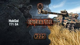 EpicBattle #225: HukGol / T71 DA [World of Tanks]