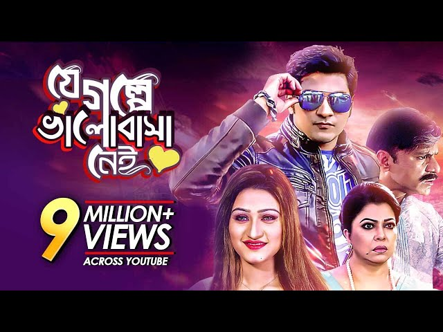 Je Golpe Bhalobasha Nei (যে গল্পে ভালোবাসা নেই) | Bangla Movie | Misha Sawdagar, Sumit, Tanha