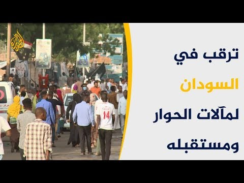 عسكر السودان وقوى الحرىة يستأنفان المفاوضات غدا  - نشر قبل 11 ساعة