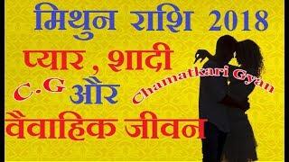 Mithun  love rashifal 2018 , Gemini Love Horoscope 2018 ,मिथुन प्रेम राशिफल 2018  || CHAMATKARI GYAN