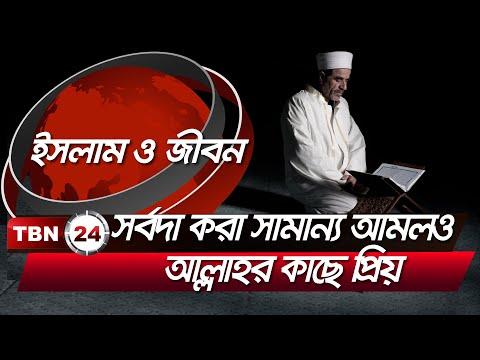 সর্বদা করা সামান্য আমলও আল্লাহর কাছে প্রিয় | ইসলাম ও জীবন | Episode 145