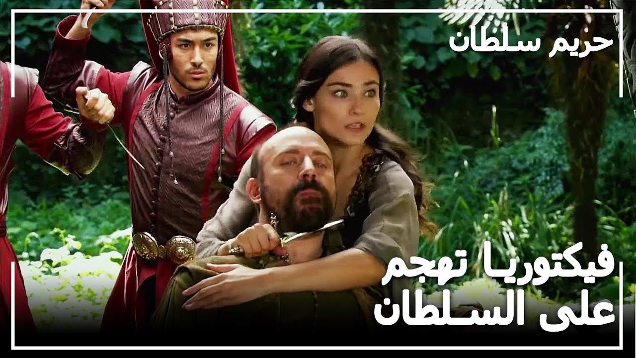 حريم السلطان ولادة فريال