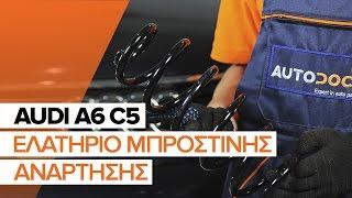 Πώς αντικαθιστούμε ελατήριο μπροστινής ανάρτησης σε AUDI A6 C5[ΟΔΗΓΊΕΣ]