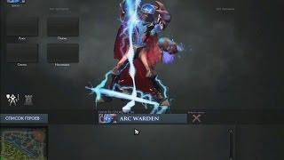 Гайд на Арк Вардена (Как поднимать ММР на Arc Warden в Dota 2).