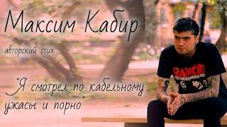 """Максим Кабир авторское стихотворение  """"Я смотрел по кабельному ужасы и порно"""""""
