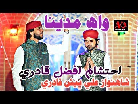 Ahtsham Afzal Qadri & Shahnawaz Ali Bheen Qadri  New Album 2018 Naat Waah Madeena