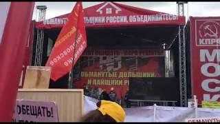 Группа Лесоповал. Марш обманутых дольщиков