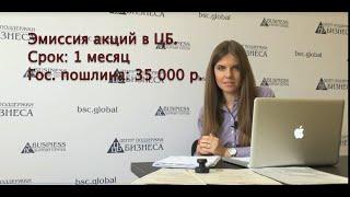 Регистрация Акционерного Общества<