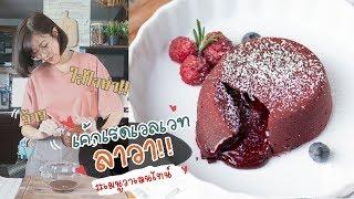 Red velvet lava!! ♥ ทำเค้กลาวา วาเลนไทน์ แบบไม่แป๊ก! - #ทำอะไรกินดี EP.131