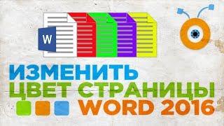 Как Изменить Цвет Страницы в Word 2016 | Как Поменять Цвет Фона в Word 2016