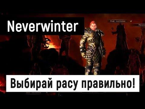 [Neverwinter World] Выбирай расу правильно!