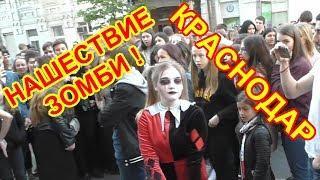 Нашествие зомби !  Краснодар