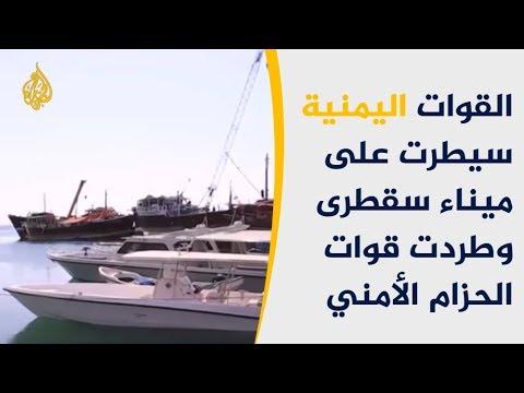 الجيش اليمني يسيطر على ميناء سقطرى  - نشر قبل 20 دقيقة