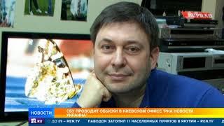 СБУ проводит обыски в киевском офисе «РИА Новости Украина»