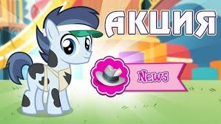 Акция с Меткоискателями в игре Май Литл Пони (My Little Pony) - часть 3