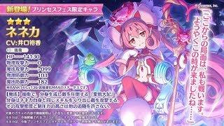 【🔴プリコネR】プリンセスフェス!!ネネカ絶対引く配信