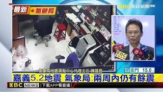 嘉義5.2地震 氣象局:兩周內仍有餘震