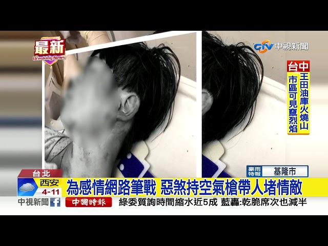 爭風吃醋堵人圍毆 炸雞店員遭狂扁擄走│中視新聞 20191122