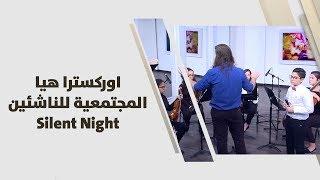 اوركسترا هيا المجتمعية للناشئين - Silent Night