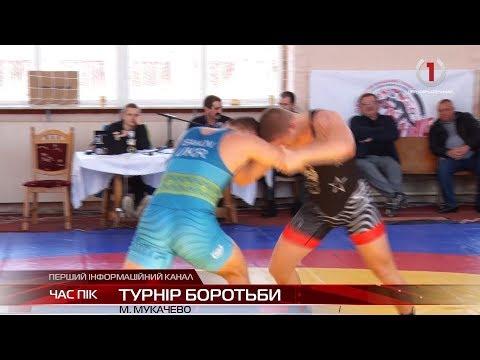 У Мукачеві відбулися масштабні змагання із греко-римської боротьби