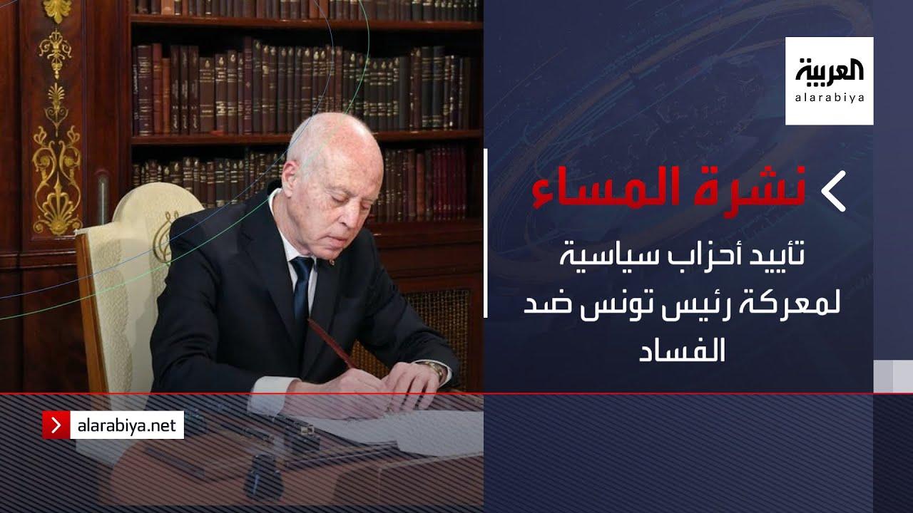 نشرة المساء | تأييد أحزاب سياسية لمعركة رئيس تونس ضد الفساد