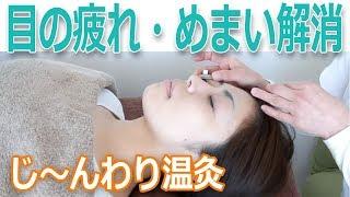 めまいと眼精疲労・耳鳴り・飛蚊症に効果ある即効力抜群の温灸♪ thumbnail