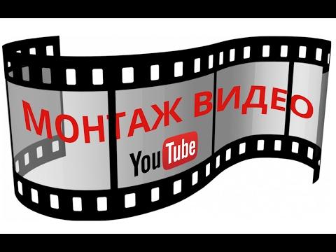 Программа для обработки видео. Скачать бесплатный видео