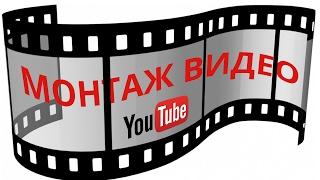 Монтаж видео для YouTube | Редактор видео VSDC video editor