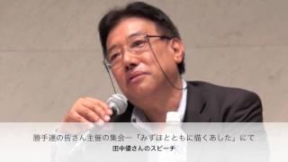 全編は http://www.ustream.tv/recorded/7629291 で公開! 勝手連の皆さ...