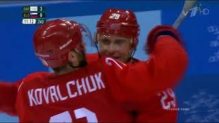 Россия-Словения 8:2 Голы. Олимпиада-2018 в Корее 16 февраля 2018 г.