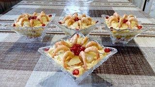 Очень Вкусные Порционные Салаты из Креветок , Сыров и Ананаса ! С Новым Соусом !