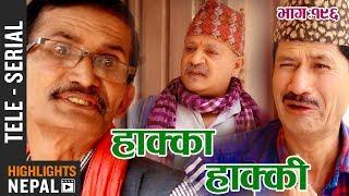 Hakka Hakki - Episode 196   13th May 2019 Ft. Daman Rupakheti, Ram Thapa