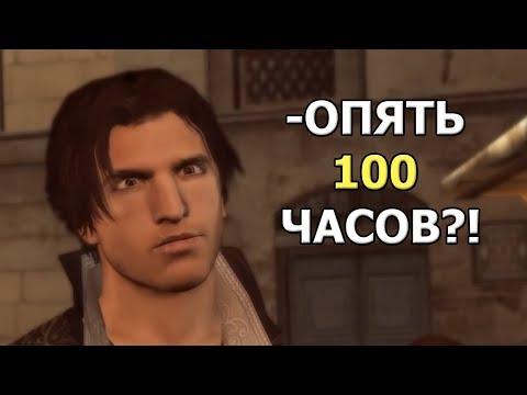 Ubisoft и 100 Часов ''Увлекательного'' Геймплея