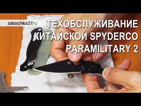 Разборка складного ножа. Техобслуживание китайской Spyderco Paramilitary 2