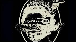 ディレクター:河村康輔 エディット/モーションデザイン/コンポジット:村田光希 1978年の結成以来、80年代の日本のロック&パンクシーンの中...