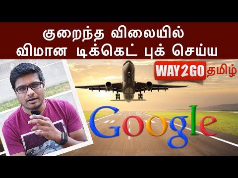 குறைந்த விலையில் விமான டிக்கெட் வாங்க | How To Book Cheap Flight Tickets | Tamil | Way2go | Madhavan