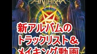 Anthrax (アンスラックス)が新アルバムのトラックリストと、そのメイキ...
