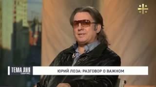 Юрий Лоза: Разговор о важном